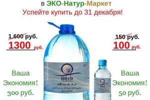 Вода Зам-Зам оптом купить! Дешево! в Казани, Набережных Челнах! Отправка по РФ!