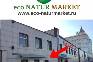 ЭКО-Натур-Маркет в Казани