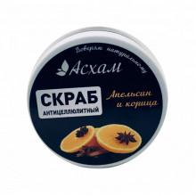 Натуральный антицеллюлитный скраб для тела  Апельсин и корица 150г