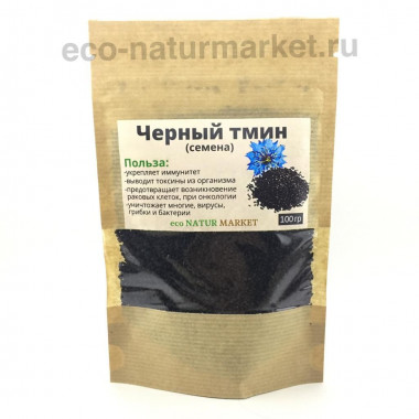 Семена черного тмина 100гр (крафт)
