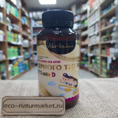 Масло черного тмина+витамин Д для детей в капсулах Аль Ихлас (150 шт)